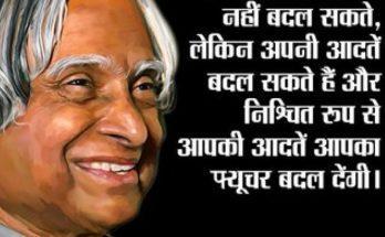 Bharat Ratna Dr. A.P.J. Abdul Kalam