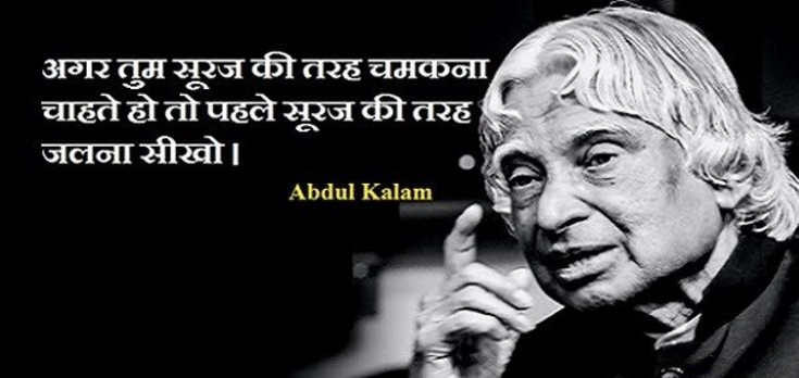DR, Abdul Kalam